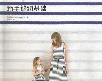 Sewing Recipe, by Noriko Sakaue -- Japanese Sewing Book