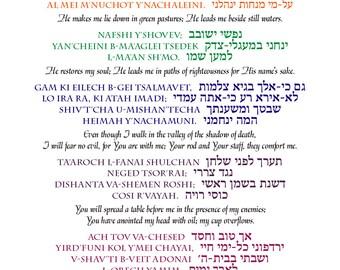 "Psalm 23 - 11x14"" Printable"