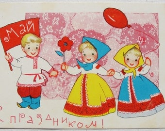 Illustrator Iskrinskaya - May 1st - Spring and Labor Day - Vintage Soviet Mini Postcard - 1960s. Sovetskiy hudozhnik. Boy, Girl, Red flag