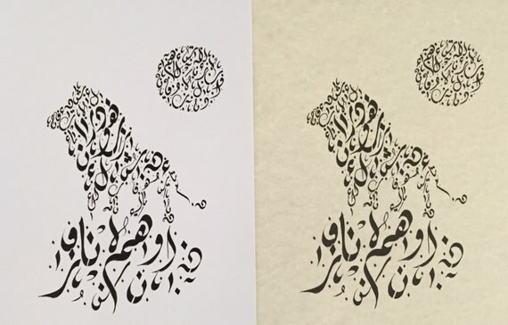 Items Similar To Arabic Calligraphy Lion Revival Of The