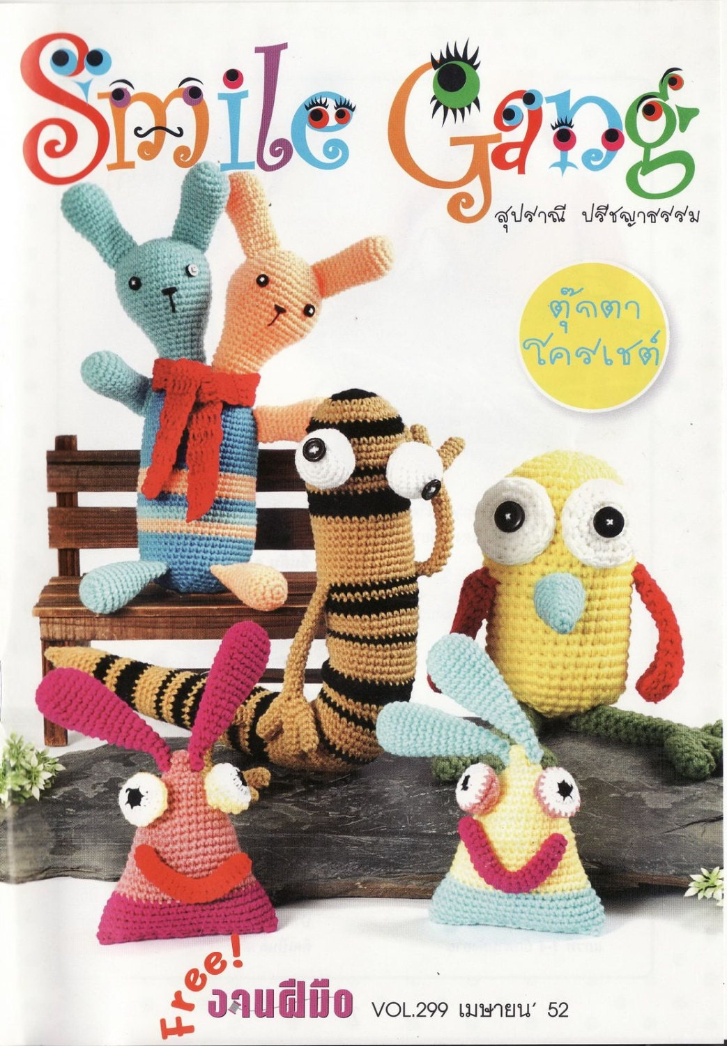Amigurumi Magazine Download : Smile gang-japanese amigurumi pattern with only japanese