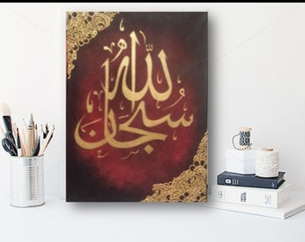 Islamic Calligraphy Canvas - Maroon and Gold