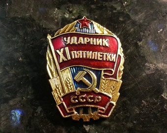 Vintage badge medal Udarnik of 11th Year Plans, medal from Soviet Union, USSR