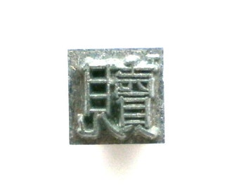 Vintage Japanese Typewriter Key - Metal Stamp - Kanji Stamp Chinese Character - Japanese Stamp - Vintage Stamp - Buy Redeem