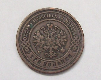 1880 Russian Empire Coin Copper 3 kopeks