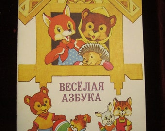 "Very old Soviet Children Book""Cheerful Alphabet"" from USSR (CCCP) 1991 RARE !!!!."