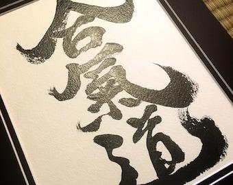 Aikido - Japanese Calligraphy Art