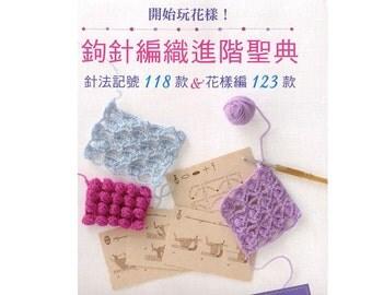 Crochet pattern dictionary SR67