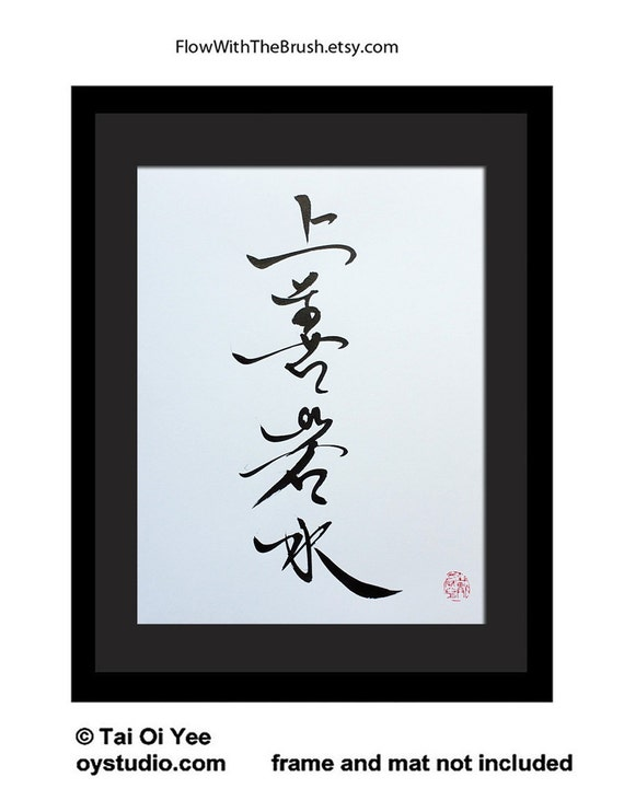 Be Water Quote In Handwritten Chinese Calligraphy Original