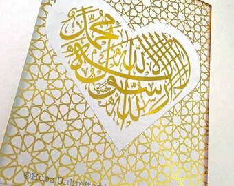 Real Gold Foil Islamic Print-Shahada- La ilaha illallah-Islamic Art/Arabic Calligraphy/Islamic-Decor/Eid/Ramadan/Islamic Print/Quranic Art
