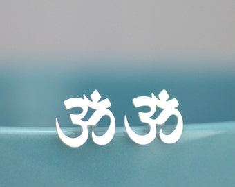 Sterling Silver Ohm Earrings - Om studs, chakra jewelry, ohm studs, namaste jewelry, buddah jewelry, hindu