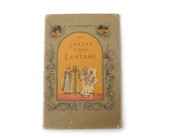 Alexander Pushkin fairy tale, Tale of Tsar Saltan, vintage book, vintage Pushkin children book in Russian, Pushkin Russian fairy tale