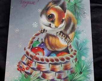 Happy New Year postcard, gift, Squirrel with a basket of Christmas toys, USSR Soviet Vintage 1990