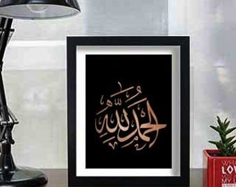 Instant Download -Islamic wall art - Alhumdulillah - Islamic calligraphy art - Islamic gift