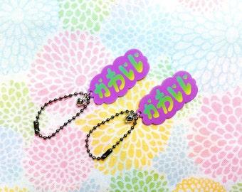 Mini Kawaii Keychain, Kawaii Keychain, Cute Keychain, Kawaii Accessories, Cute Accessories, Clip Charm, Kawaii Charm