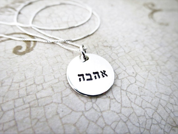 Hebrew Necklace / Ahava Jewelry / Ahava Necklace / Bat Mitzvah Gift / Love Jewelry / Love Necklace / Sterling Silver Pendant / Judaica