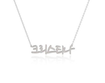 Korean Hangul Name Sterling silver Necklace Custom Personalized jewelry Any Name Silver necklace
