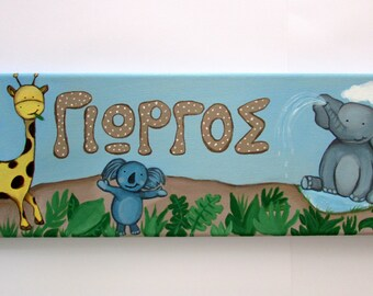 Elephant and giraffe nursery-Kids room decor-koala nursery-animal art-jungle nursery