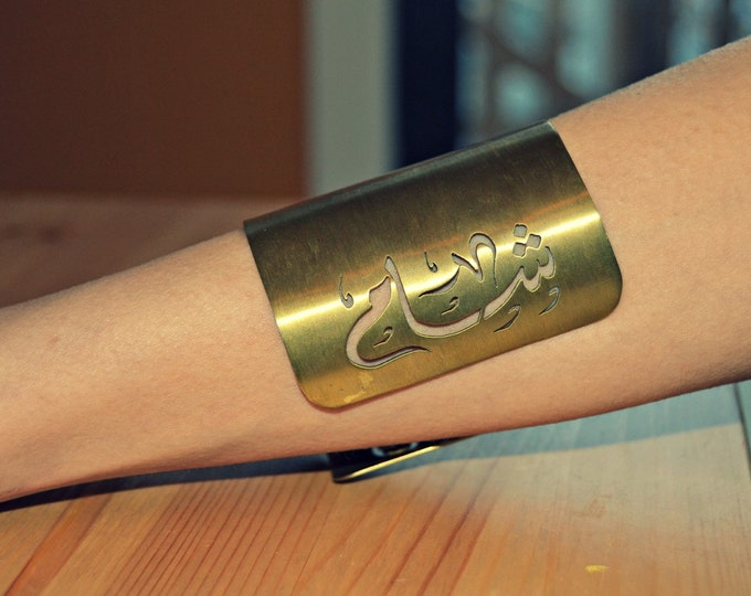 Arabic calligraphy Cuff, made of brass, personalized cuff. handmade