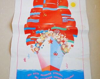 Soviet Union friendship poster, friendship of Nations USSR banner placard