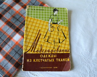 Soviet vintage book - Modeling clothes from plaid fabrics - Soviet dressmaking - Russian book 1960 -  USSR 60's - READY To SHIP