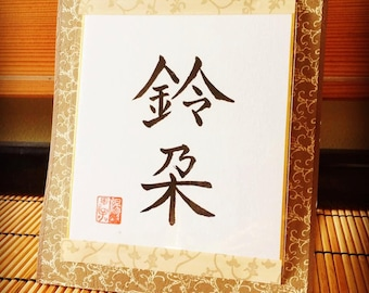Your Name in Japanese Kanji Character- Personalized Japanese Shodo Calligraphy Art