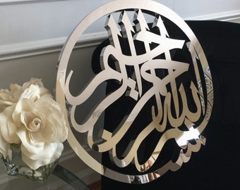 Islamic Art Stainless Steel Arabic Calligraphy