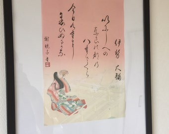 Mai Hime (Dancing Princess) Japanese Calligraphy