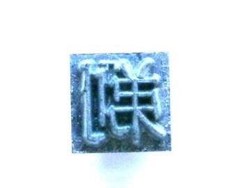 Japanese Typewriter Key - Metal Stamp - Kanji Stamp - Chinese Character - Vintage Typewriter key - shave