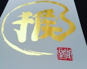 Monkey Zen art print,  Year of the Monkey Calligraphy in gold, lucky red envelope, japanese style, gold print, tao, free shipping