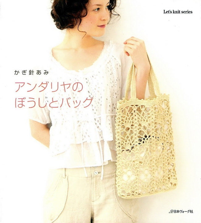 No 13 Knitting Bag And Accessories Japanese Ebook Pattern