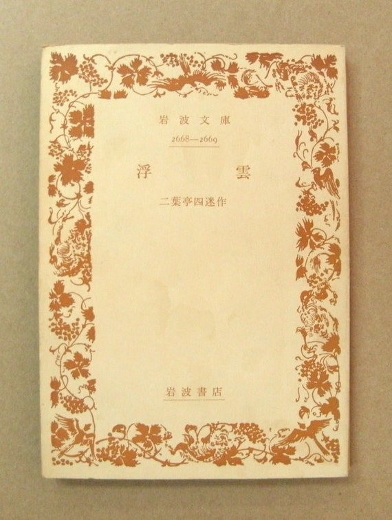 review futabatei ukigumo History of japan's literature this page is based on japan: and futabatei shimei 's ukigumo (drifting clouds) [1887] won acclaim as a new form of novel.