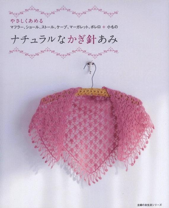 Natural Style, Japanese Crochet Book PDF, Ladies Crochet Patterns ...