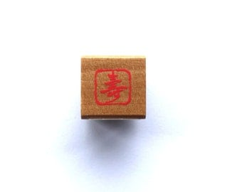 Kanji Rubber Stamp - New Year Rubber Stamp - Kotobuki - Japanese Rubber Stamp - Chinese Character Rubber Stamp - Congratulations