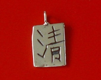 "Clarity-Chinese Inspirational Symbol ""CLARITY"" Sterling Silver Charm Pendant"