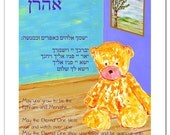 Teddy Bear Children's Blessing Print