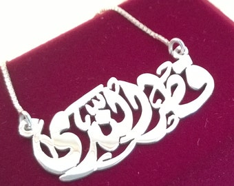 Arabic Name/ size can be adjusted