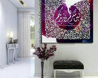 Art arabic calligraphy painting art print available any colors any size upon request