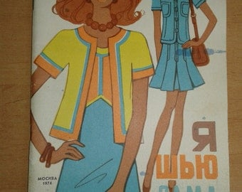 "Vintage fashion magazine 1974 - Soviet fashion magazine - Publisher ""Soviet Russia"""