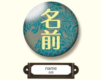 Custom Made[005]-The badge and Sticker with your name in Japanese.