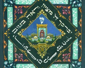 jewish gift/blessings/prayer/jerusalem/ jewish art print/ psalms /hebrew/ jerusalem painting/square print / canvas print/ judaica art/israel