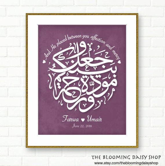 Muslim Wedding Gift: Wedding Prints-Islamic Wedding By TheBloomingDaisyShop On Etsy