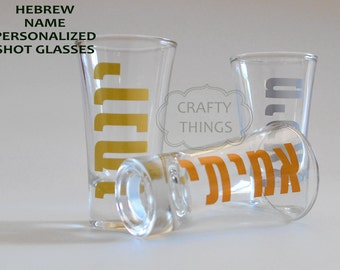 Hebrew Name Shot glass, personalized in Hebrew or English for Jewish Wedding, Vort, Bachelor party, Kiddush