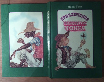 The Adventures of Huckleberry Finn Mark Twain in Russian Vintage Children's Book From USSR