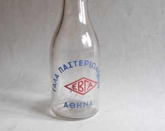 vintage Greek milk EVGA bottle ΕΒΓΑ 1/2 kilo, Athens