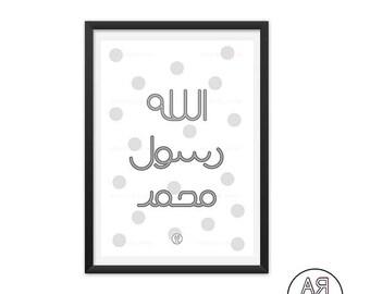 AllahRasulMuhammad [minimalist calligraphy]
