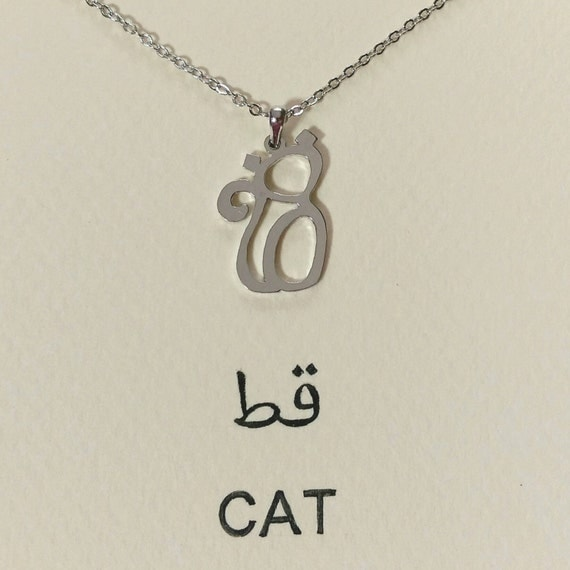 Cat pendant in arabic letter rhodium plated brass by for Arabic letter necklace