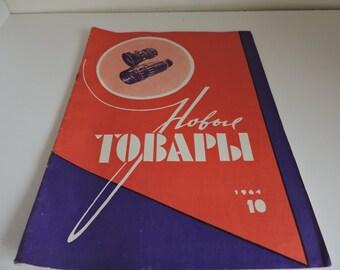 "Soviet Magazine ""Новые товары"" 1964/10, Russian Magazine ""New goods"" 1964/10, USSR News Vintage, 1960s"