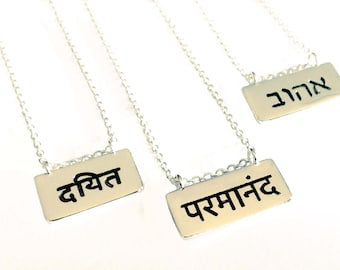 Sterling Foreign Language Plate Necklace by donnaodesigns