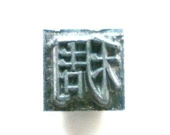 Japanese Typewriter Key - Metal Stamp - Kanji Stamp - Chinese Character - Vintage Typewriter key - Dense Crowded Packed